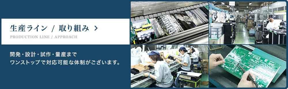 生産ライン / 取り組みはこちら 開発・設計・試作・量産までワンストップで対応可能な体制がございます。