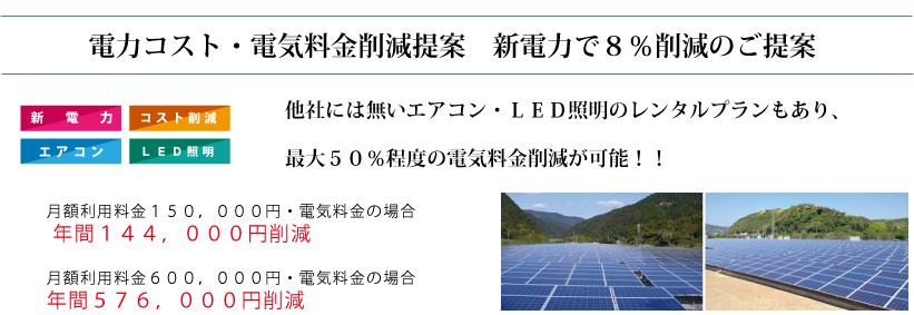 電力コスト・電気料金削減提案 新電力で8%削減!!