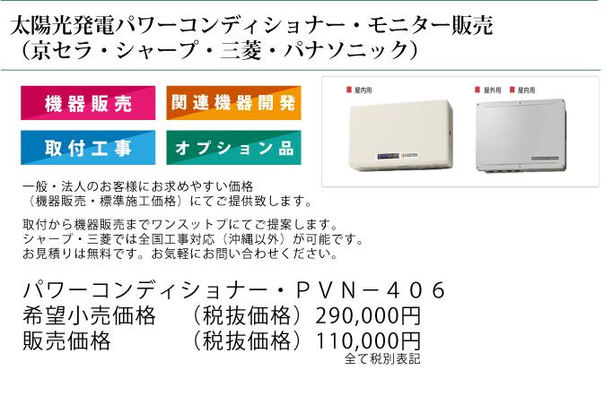 太陽光発電パワーコンディショナー・モニター販売